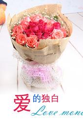 红粉玫瑰-爱的独白