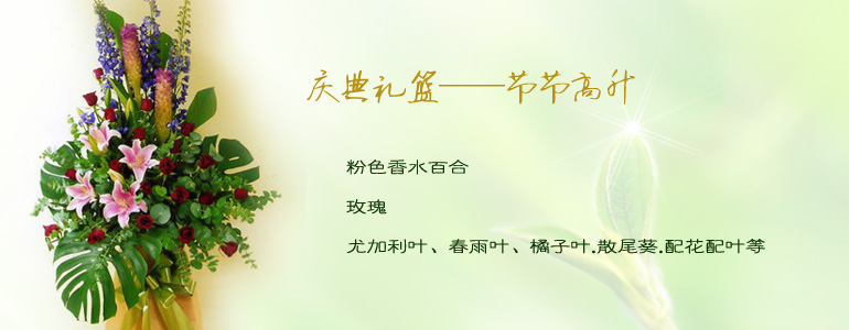 庆典礼篮-节节高升