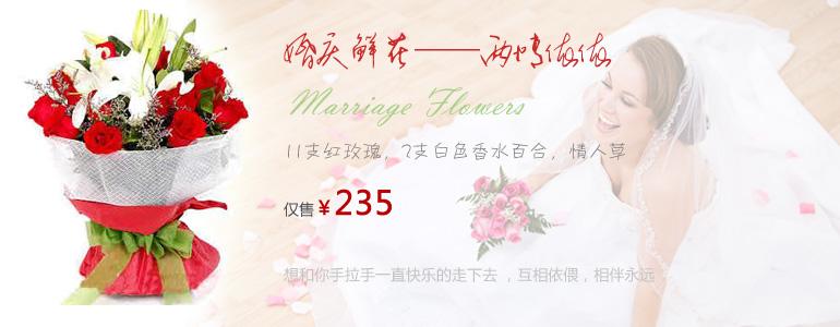 婚庆鲜花-两情依依