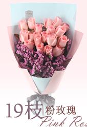 19枝粉玫瑰